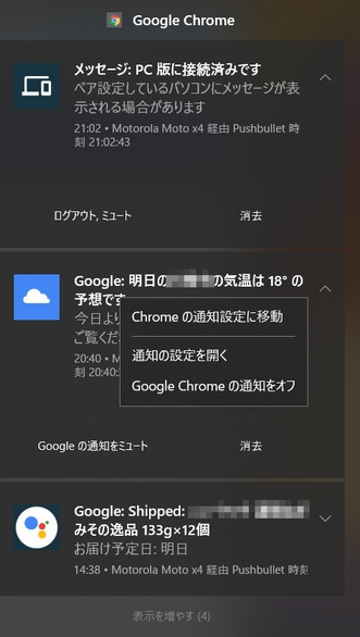 Windows10通知Google.jpg
