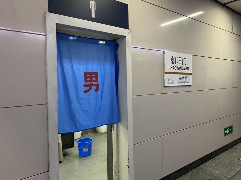 北京地下鉄トイレの「男」幕2018nov.jpg