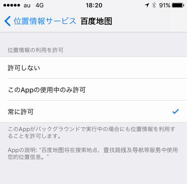 百度地図iOS位置情報設定.png