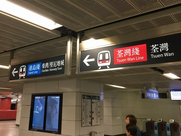 香港地下鉄は赤.jpg